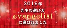 先生の選び方2019年Evangelist