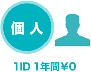 個人:1ID 1年間¥0