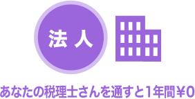 法人:あなたの税理士さんを通すと 1年間¥0