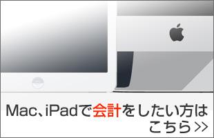 Mac、iPadで会計をしたい方はこちら